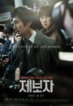 Whistle Blower (Korean Movie, 2014) 제보자