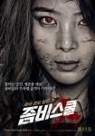 Zombie School (Korean Movie, 2014) 좀비스쿨