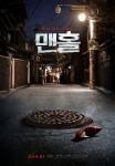 Manhole (Korean Movie, 2013) 맨홀