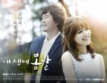 My Spring Days (Korean Drama, 2014) 내 생애 봄날