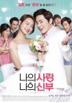 My Love, My Bride - 2014 (Korean Movie, 2014) 나의 사랑 나의 신부