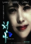 A Fresh Girl (Korean Movie, 2010) 청아