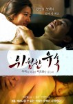 Dangerous Seduction - There's Only Loneliness Where Memories Lie (위험한 유혹 - 추억이 떠나면 외로움만 남는다)'s picture