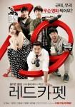 Red Carpet (Korean Movie, 2013) 레드카펫