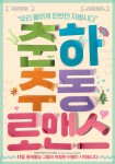 Seasons Romance (Korean Movie, 2014) 춘하추동 로맨스