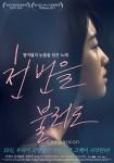 Compassion (Korean Movie, 2014) 천 번을 불러도