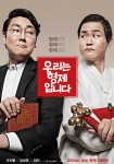 We Are Brothers (Korean Movie, 2014) 우리는 형제입니다
