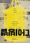 The Truth Shall Not Sink with Sewol (Korean Movie, 2014) 다이빙벨