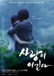 Love Never Fails (Korean Movie, 2014) 사랑이 이긴다