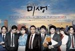Misaeng - Drama (Korean Drama, 2014) 미생