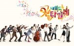 Tomorrow's Cantabile (Korean Drama, 2014) 내일도 칸타빌레