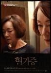 Entangled (Korean Movie, 2014) 현기증