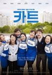 Cart (Korean Movie, 2014) 카트