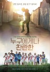 Glory For Everyone (Korean Movie, 2014) 누구에게나 찬란한