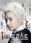 Doctor Frost (Korean Drama, 2013) 닥터 프로스트