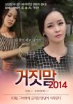 Lies 2014 (Korean Movie, 2014) 거짓말 2014
