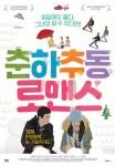 Seasons Romance (Korean Movie, 2014) 춘하추동 로맨스