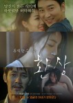 Fantasy (Korean Movie, 2014) 환상