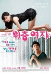 The Woman Upstairs (Korean Movie, 2014) 위층여자