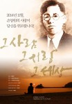 He Who Loves the World (Korean Movie, 2014) 그 사람 그 사랑 그 세상