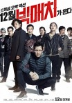 Big Match (Korean Movie, 2014) 빅매치
