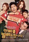Dad for Rent (Korean Movie, 2013) 아빠를 빌려드립니다