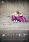 My Love, Don't Cross That River (Korean Movie, 2014) 님아, 그 강을 건너지 마오