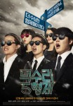 Five Eagle Brothers (Korean Movie, 2014) 덕수리5형제