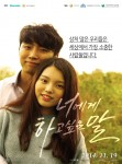 I Want to Talk to You (Korean Movie, 2014) 너에게 하고 싶은 말
