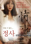 An Affair: A Dangerous Sexual Play (Korean Movie, 2014) 정사 : 위험한 성적유희