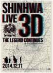 Shinhwa Live 3D: The Legend Continues (Korean Movie, 2014) 신화 라이브 3D 더 레전드 컨티뉴스