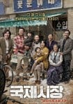 Ode to My Father (Korean Movie, 2014) 국제시장