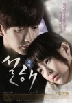 Snow is on the Sea (Korean Movie, 2012) 설해