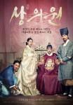 The Royal Tailor (Korean Movie, 2014) 상의원