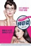 Casa Amor, Exclusive for Ladies (Korean Movie, 2014) 워킹걸