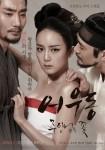 Lost Flower: Eo Woo-dong (Korean Movie, 2014) 주인없는 꽃: 어우동