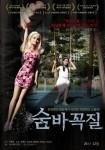 Hide N Seek (Korean Movie, 2012) 숨바꼭질