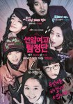 Seonam Girls High School Investigators (Korean Drama, 2014) 선암여고 탐정단