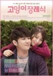 The Cat Funeral (Korean Movie, 2014) 고양이 장례식