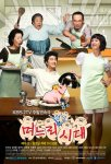 Golden Era of Daughter in Law (며느리 전성시대)'s picture