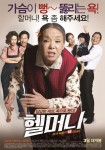 Granny's Got Talent (Korean Movie, 2014) 헬머니