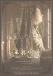 The Avian Kind (Korean Movie, 2014) 조류인간