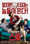 Twenty (Korean Movie, 2014) 스물