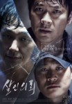 The Deal (Korean Movie, 2014) 살인의뢰