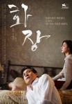 Revivre (Korean Movie, 2014) 화장