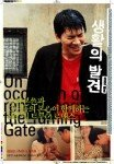 On the Occasion of Remembering the Turning Gate's picture