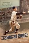 Strangers on the Field (Korean Movie, 2014) 그라운드의 이방인