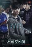 Socialphobia (Korean Movie, 2014) 소셜포비아