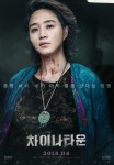 China Town (Korean Movie, 2014) 차이나타운