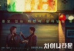 China Town (Korean Movie, 2014) 차이나타운